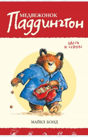 Бонд Медвежонок Паддингтон. Здесь и сейчас