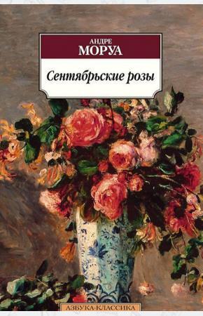 Андре Моруа Сентябрьские розы