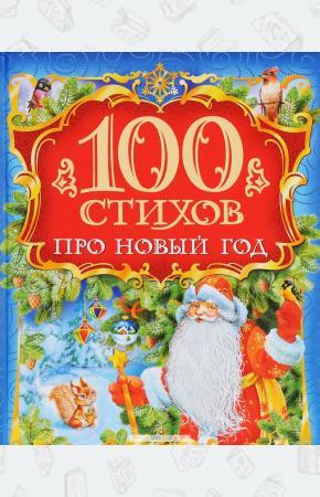 НЕКРАСОВ 100 стихов про Новый год