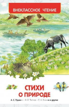 Бунин Стихи о природе