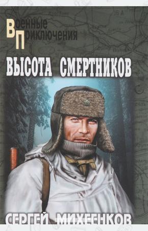 Михеенков