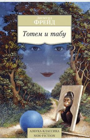 Фрейд Тотем и табу