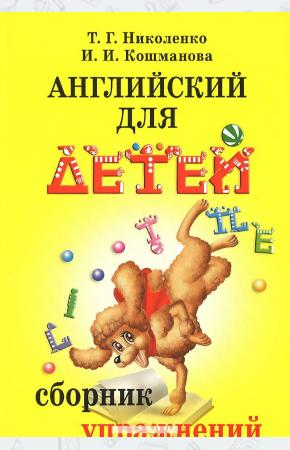 Английский для детей.Сборник упражнений