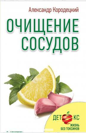 Александр Владимирович Кородец Очищение сосудов