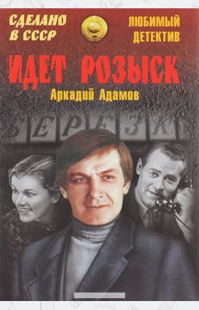 Аркадий Григорьевич Адамов Идет Розыск