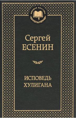 Есенин Исповедь хулигана