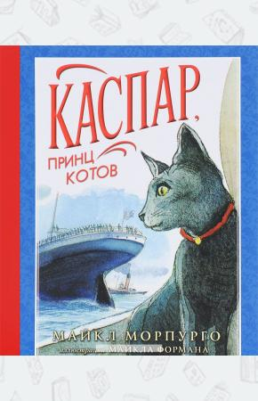 Майкл Морпурго Каспар, принц котов