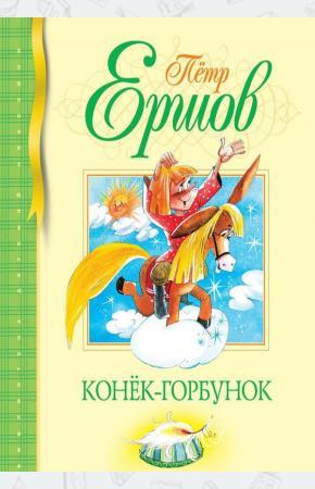 Петр Павлович Ершов Конек-горбунок