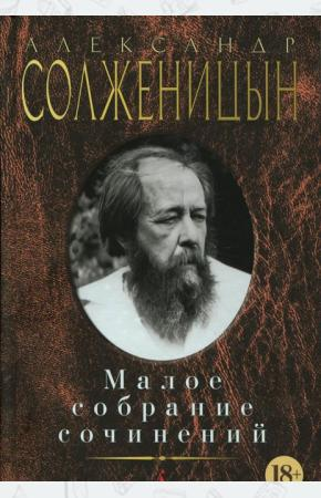 Солженицын Малое собрание сочинений