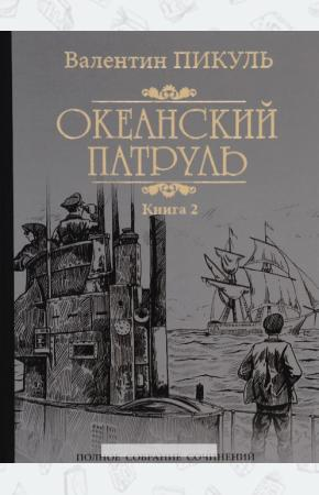 Пикуль Океанский патруль. В 2 книгах. Книга 2. Ветер с океана