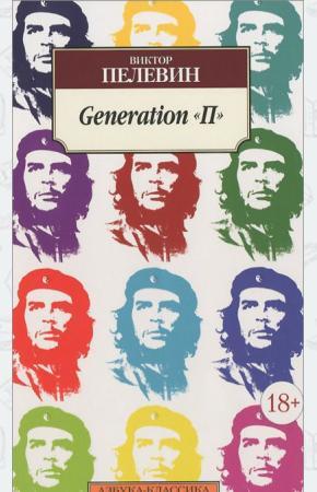 Пелевин Generation П