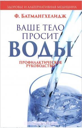 Батмангхелидж Ваше тело просит воды