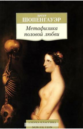 Шопенгауэр Метафизика половой любви