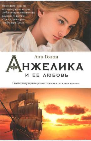 Голон Анжелика и ее любовь
