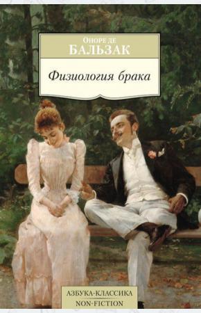 Бальзак Физиология брака, или Размышления философа-эклектика о радостях и горестях супружеской жизни