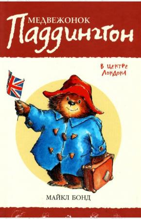 Бонд Медвежонок Паддингтон в центре Лондона