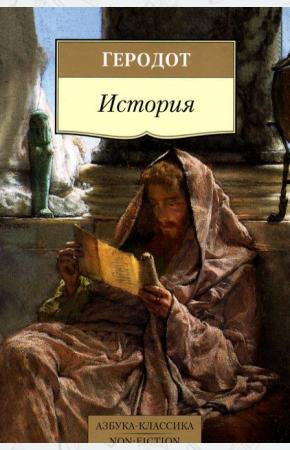 Геродот История