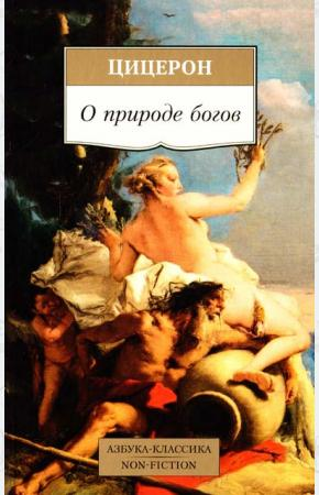 Марк Туллий Цицерон О природе богов