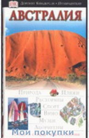 Росс Австралия