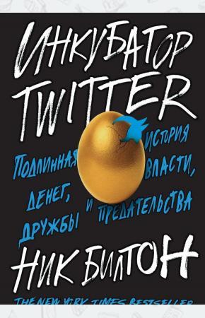 Инкубатор Twitter. Подлинная история денег, власти, дружбы и предательства
