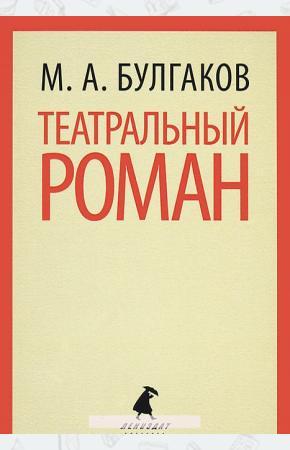 Булгаков Театральный роман