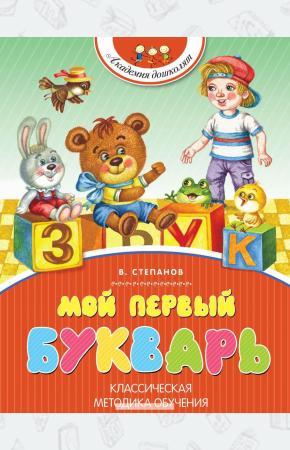 Степанов Мой первый букварь