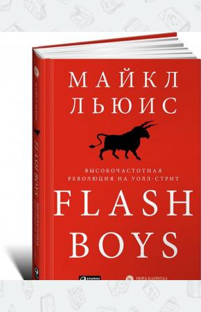 Майкл Льюис Flash Boys. Высокочастотная революция на Уолл-стрит