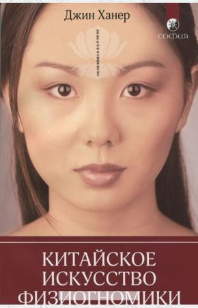Китайское искусство физиогномики