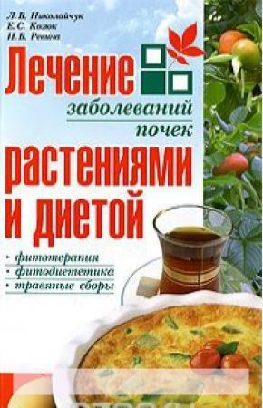 Лечение заболеваний почек растениями и диетой