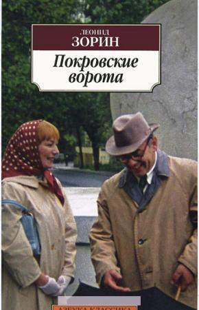 Леонид Генрихович Зорин Покровские ворота