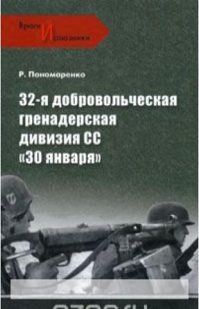 32-я добровольческая гренадерская дивизия СС 30 января