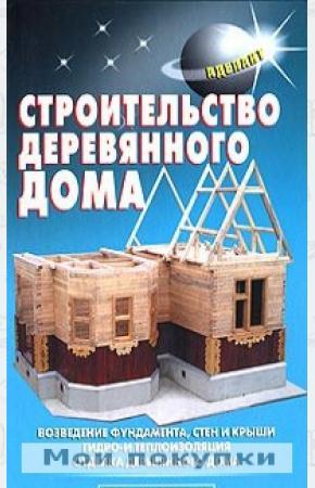 Самойлов Строительство деревянного дома