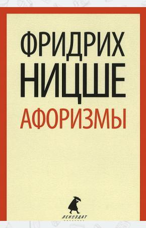 Ницше Афоризмы