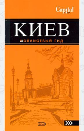 Кузьмичев Киев. Путеводитель