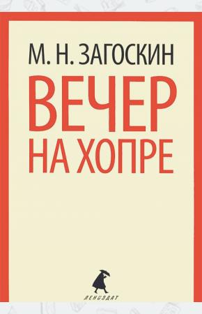 Михаил Николаевич Загоскин Вечер на Хопре
