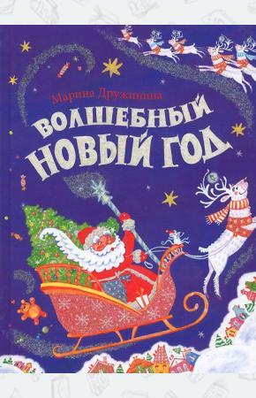 Диккенс Рождественская елка