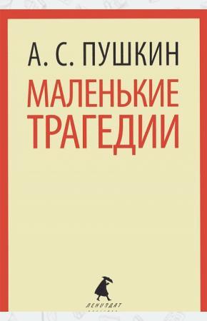 Пушкин Маленькие трагедии. Пиковая дама