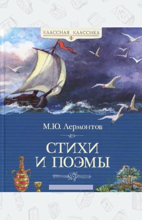 Михаил М. Ю. Лермонтов. Стихи и поэмы