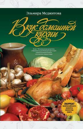 Меджитова Вкус домашней кухни