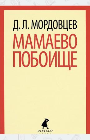 Даниил Лукич Мордовцев Мамаево побоище