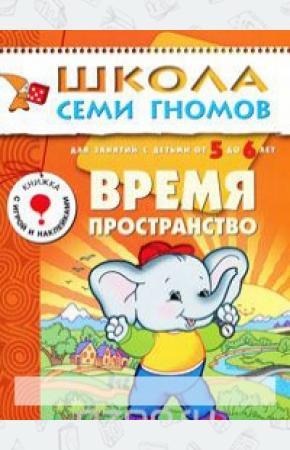 Дорофеева Время, пространство. Для занятий с детьми от 5 до 6 лет