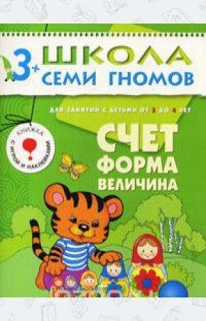 Денисова Счет, форма, величина. Для занятий с детьми от 3 до 4 лет