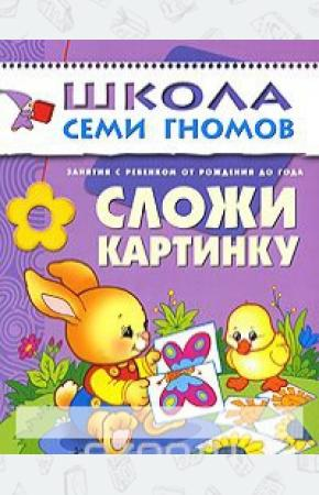 Денисова Сложи картинку. Для занятий с детьми от рождения до года