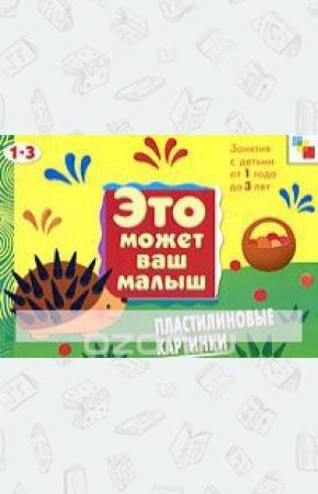 Янушко Пластилиновые картинки