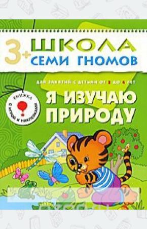 Денисова Я изучаю природу. Для занятий с детьми от 3 до 4 лет