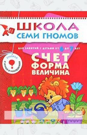 Денисова Экология для малышей. Для занятий с детьми от 6 до 7 лет