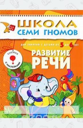 Денисова Развитие речи. Для занятий с детьми от 5 до 6 лет