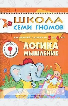 Дорофеева Логика, мышление. Для занятий с детьми от 5 до 6 лет