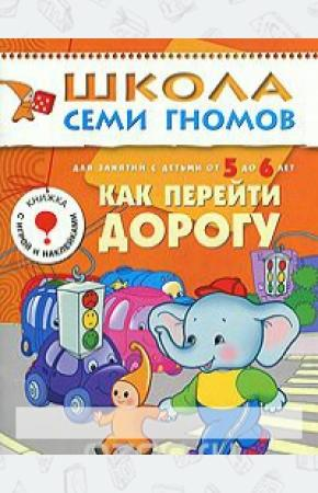 Денисова Как перейти дорогу. Для занятий с детьми 5-6 лет