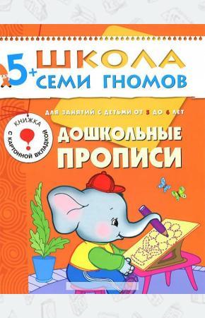 Денисова Дошкольные прописи. Для занятий с детьми от 5 до 6 лет